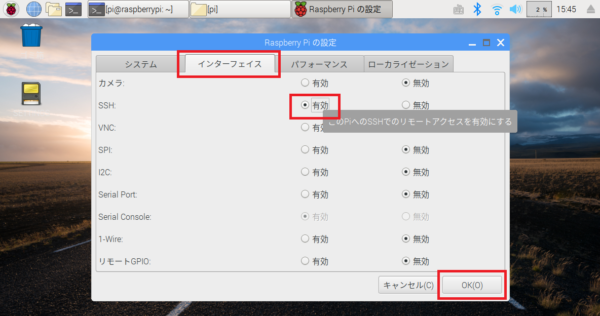 SSH設定2
