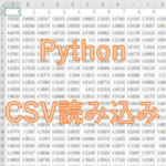 python_csv_read
